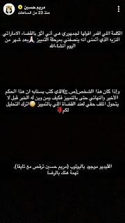 تصريحات الفنانة مريم حسين والإعلامي صالح الجسمي