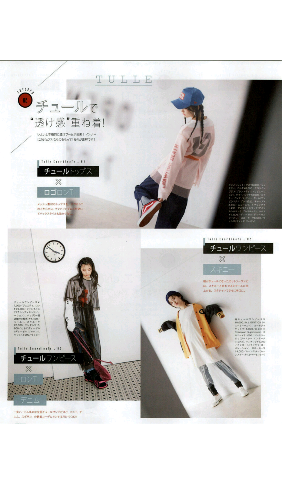Mini March 2018, Free Japanese Fashion Magazine Scans