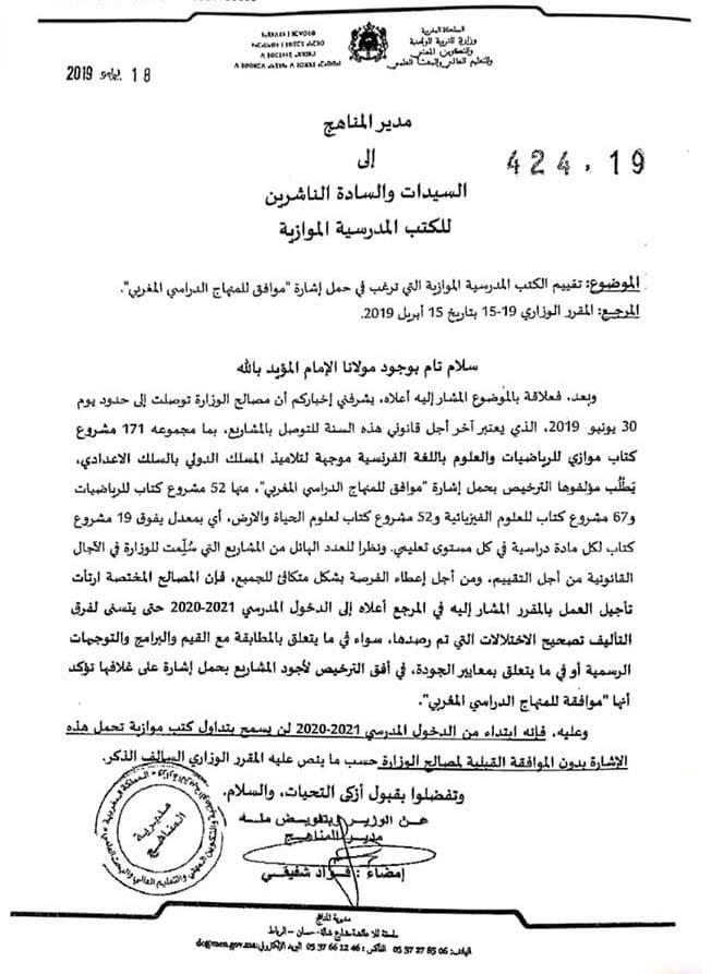 مراسلة وزارية في شأن تقييم الكتب المدرسية الموازية التي ترغب في حمل إشارة موافق للمنهاج الدراسي المغربي