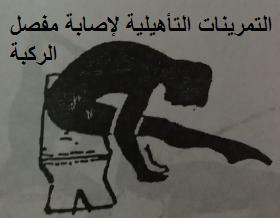 التمرينات التأهيلية لإصابة مفصل الركبة