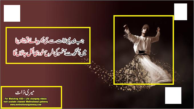 My Best Motivational Urdu Quotes 2019