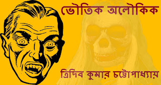Bengali Horror Story Book PDF By Tridib Kumar Chattopadhyay