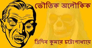 Bhoutik Aloukik By Tridib Kumar Chattopadhyay