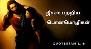 Jesus quotes in tamil