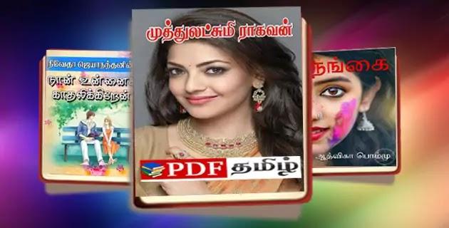 romantic novel in tamil, romance tamil novels free download, tamil romantic novels @pdftamil