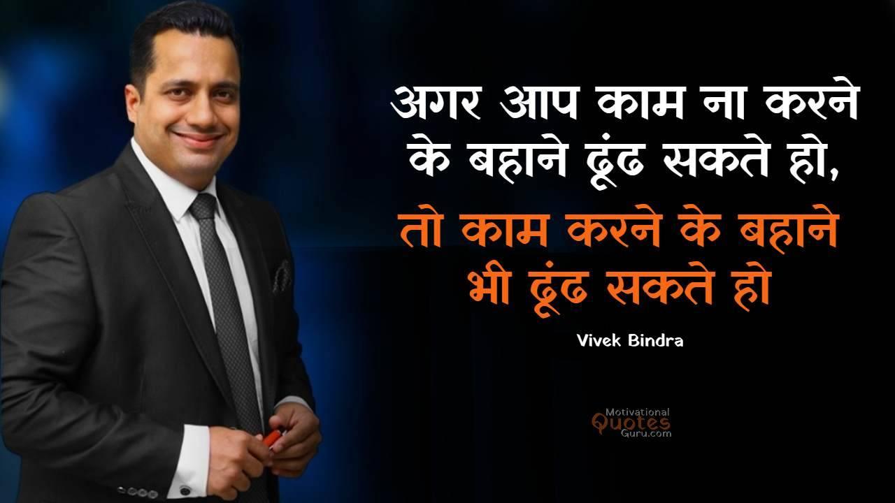 Vivek Bindra Quotes In Hindi