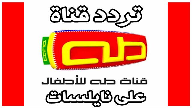 تردد قناة طه الفضائية للأطفال TAHA TV على النايلسات
