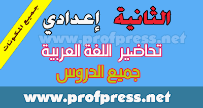 تحضير نصوص اللغة العربية للسنة الثانية إعدادي مرشدي في اللغة العربية