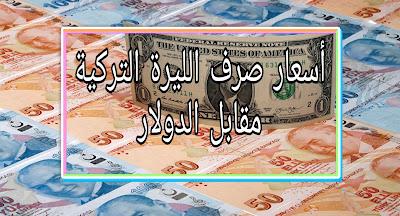 عاجل سعر صرف الليرة التركية مقابل الدولار الامريكي لهذه اليوم مباشر اليكم الاسعار الجديدة