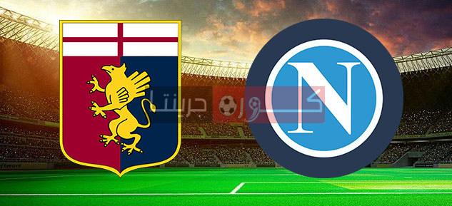 مشاهدة مباراة نابولي وجنوى كورة لايف بث مباشر اليوم 8-7-2020