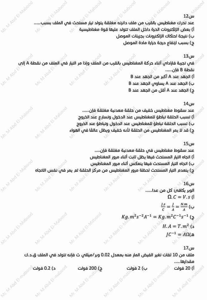 نموذج امتحان فيزياء كامل بالنظام الجديد بالإجابات  3