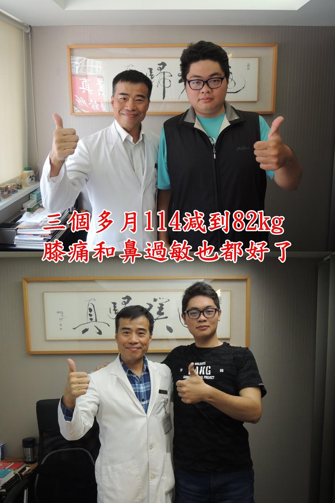 璞真中醫診所: 三個月甩三十二,膝痛鼻過敏,統統不見了!