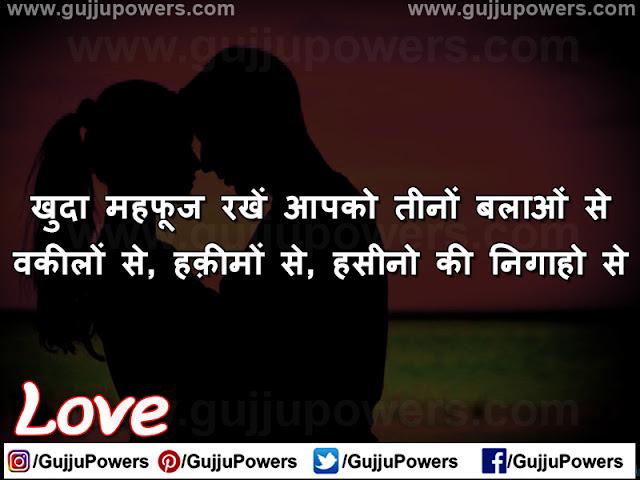 love shayri image status