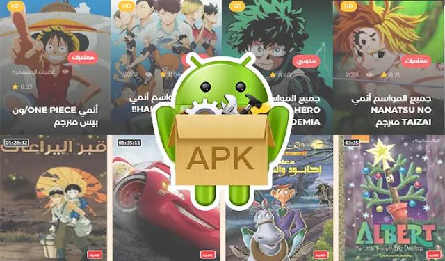أفضل تطبيقات أندرويد لمشاهدة الكرتون و الانيم مترجم بالعربية