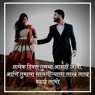 Wedding Wishes In Marathi Sms