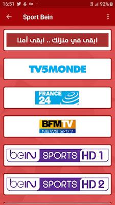 برنامج لمشاهدة قنوات bein sport للاندرويد 2020