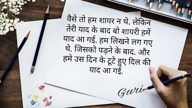 Alone Shayari in Hindi for Girlfriend
