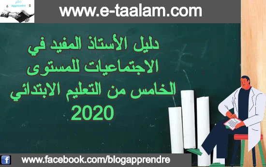 دليل الأستاذ المفيد في الاجتماعيات للمستوى الخامس من التعليم الابتدائي 2020