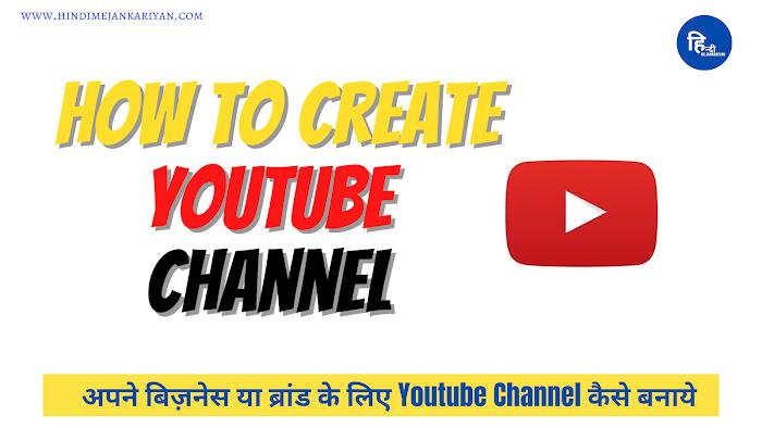 अपने Business या Brand के लिए Youtube Channel कैसे बनाये : The beginner's guide | Hindi Me Jankariyan