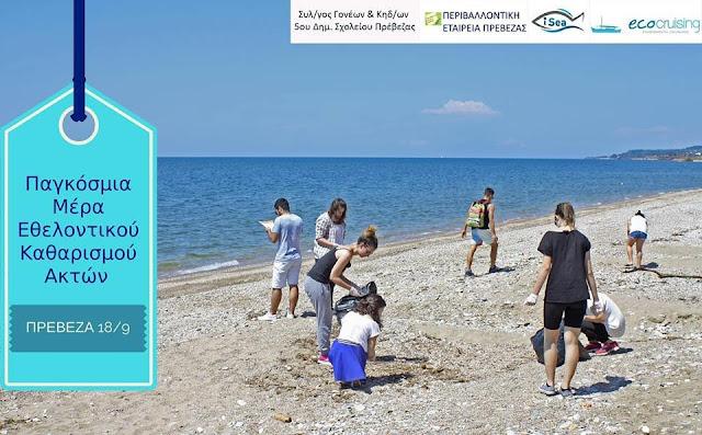 Πρέβεζα: Περιβαλλοντικές δράσεις στην Πρέβεζα & Παράκτιος καθαρισμός της Κυανής Ακτής