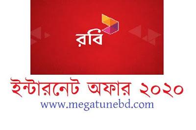 রবি-ইন্টারনেট-অফার-২০২০-Robi-Internet-Offer-2020-data-offer