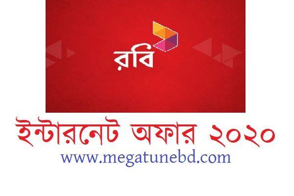 রবি ইন্টারনেট অফার ২০২০ - Robi Internet Offer 2020