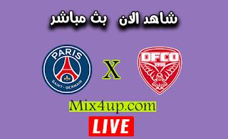 مشاهدة مباراة باريس سان جيرمان وديجون بث مباشر