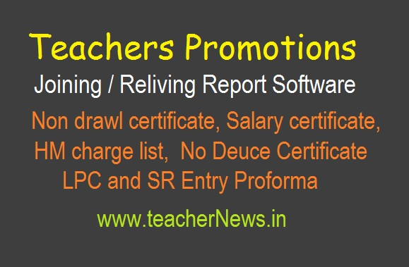 Teachers Promotion Joining Reliving Report Form LPC No Deuce Certificate SR Entry Proforma