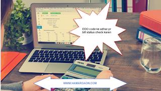 DDO कोड के आधार पर बिल स्टेटस कैसे चेक करें .....पूरी जानकारी देखें यहां पर  how to check treasury bill status