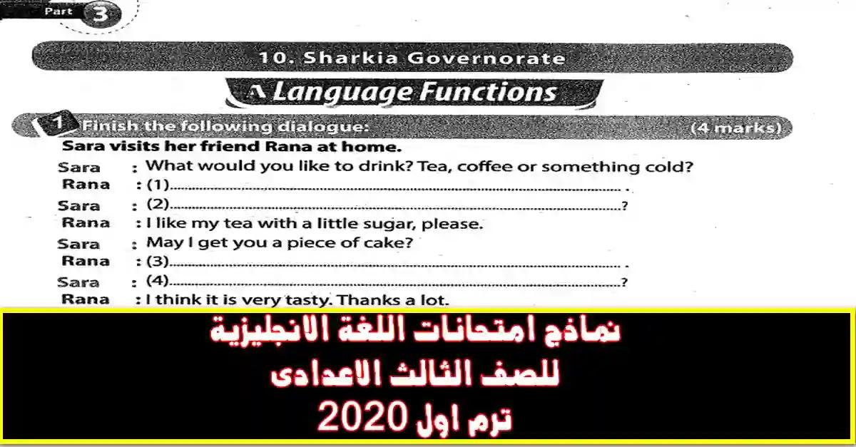نماذج امتحانات اللغة الانجليزية للصف الثالث الاعدادى ترم اول 2020
