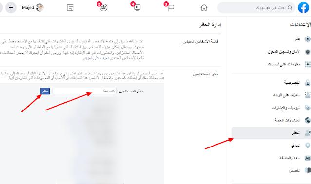 كيفية حظر أو إلغاء حظر شخص ما على فيسبوك بشكل دائم