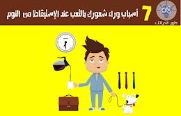 7 أسباب وراء شعورك بالتعب عند الإستيقاظ من النوم