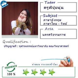 เรียนภาษาอังกฤษที่นครศรีธรรมราช เรียนภาษาไทยที่นครศรีธรรมราช เรียนคณิตศาสตร์ที่นครศรีธรรมราช เรียนวิทยาศาสตร์ที่นครศรีธรรมราช