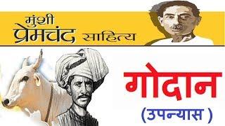 Hindi Novels ( हिंदी उपन्यास )