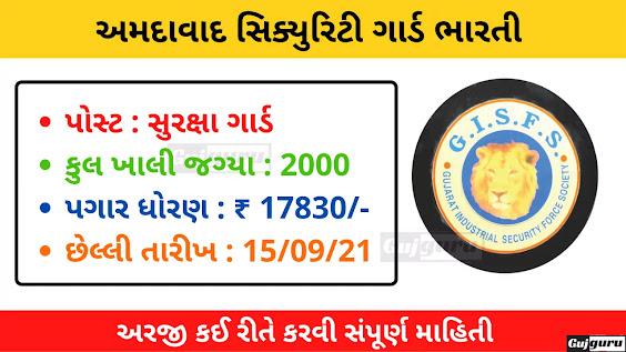 Ahmedabad Security Guard Bharti 2021