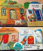 Мой африканский дом книга 90е, Мой дом в горах, Мой индейский дом книга 90е, Мой дом в пустыне книга 90е, Мой дом на море. Мой домик книга на море такой симпатичный, мы в нём всей семьёй отдыхаем отлично. Книга Наш домик на море такой симпатичный мы в нём всей семьёй отдыхаем отлично