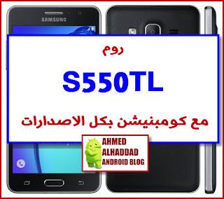 S550TL FIRMWARE ROM SM-S550TL COMBINATION S550TL تعريب S550TL روم عربي S550TL فلاشة معربة S550TL ROM SM-S550TL روم كومبنيشن S550TL فلاشة رسمية S550TL