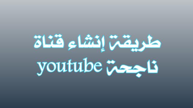 طريقة إنشاء قناة YouTube ناجحة بنسبة 100٪أهم الأفكار والشروحات الحصرية 2021