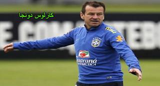 هل سيدرب  البرازيلي دونجا منتخب مصر ؟