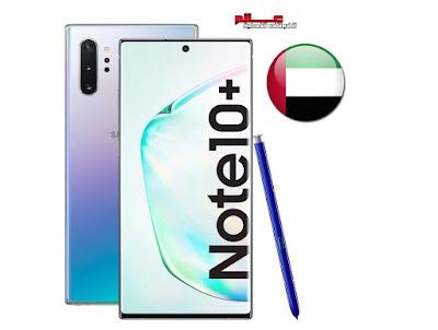 سعر سامسونج جالاكسي نوت Samsung Galaxy Note 10 plus في الإمارات  سعر و مواصفات Samsung Galaxy Note 10 plus  في الإمارات العربية المتحدة سعر هاتف/موبايل سامسونج جالكسي نوت samsung galaxy NOTE 10 plus  في الإمارات العربية المتحدة