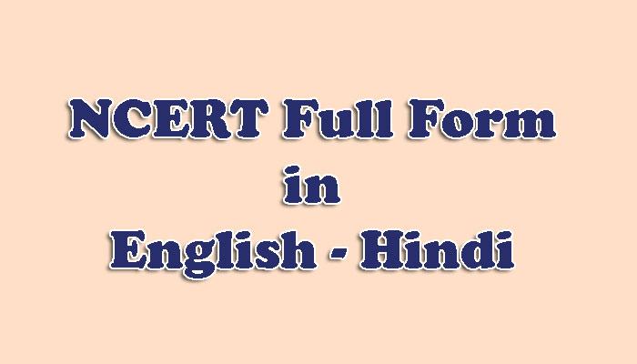 NCERT Full Form in Hindi - एन.सी.ई.आर.टी क्या है ?