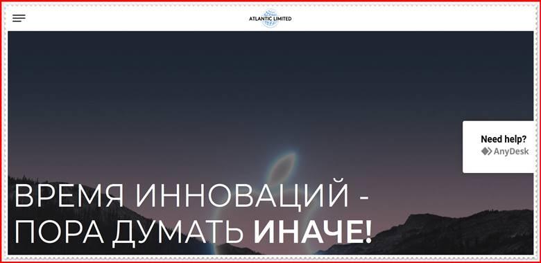 [ЛОХОТРОН] atlanticallianceltd.com – Отзывы, развод? Компания ATLANTIC ALLIANCE LIMITED мошенники!