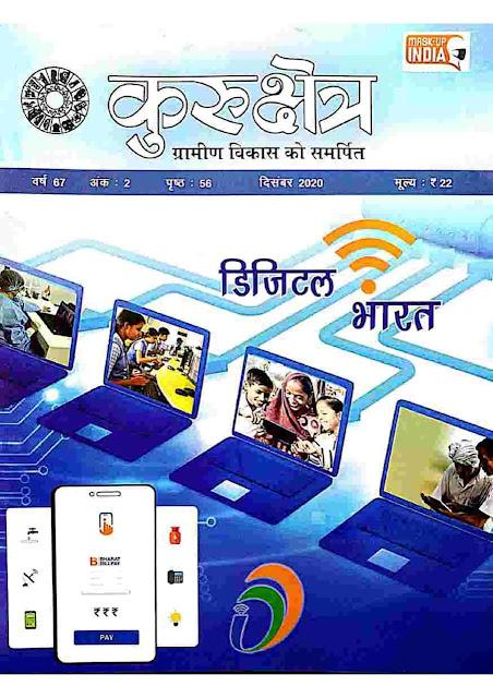 Kurukshetra Current Affairs (December 2020) : For UPSC Exam Hindi PDF Book