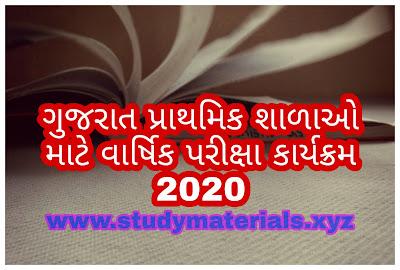 exam program 2020