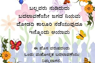 happy new year 2020 wishes in kannada language