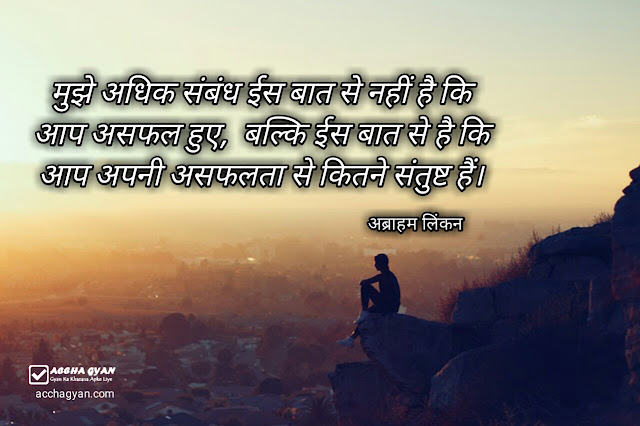 Best Inspirational and Motivational Quotes in Hindi With Pictures