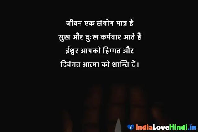 rip status in hindi