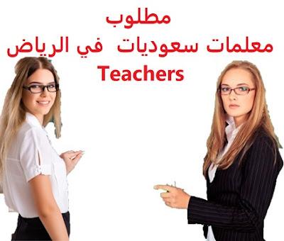 وظائف السعودية مطلوب معلمات سعوديات  في الرياض Teachers