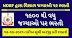 Ndrf Recruitment 2021 For 1,978 Head Constable, Constable, Si, Inspector And Ac Posts.