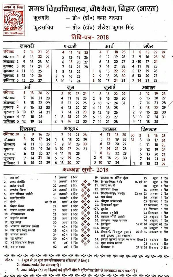 Magadh University Calendar 2018   Sarkari Niyukti   Government